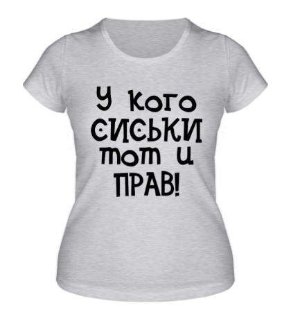 Женская футболка «У кого сиськи, тот и прав»