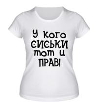 Женская футболка У кого сиськи, тот и прав