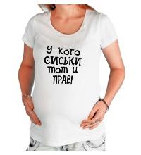 Футболка для беременной У кого сиськи, тот и прав