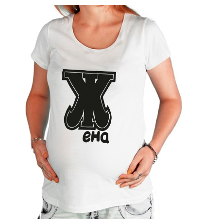 Футболка для беременной «Жена»