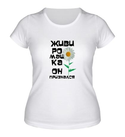Женская футболка Живи ромашка