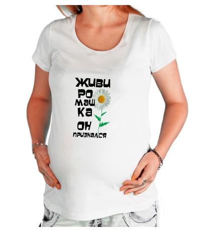 Футболка для беременной Живи ромашка