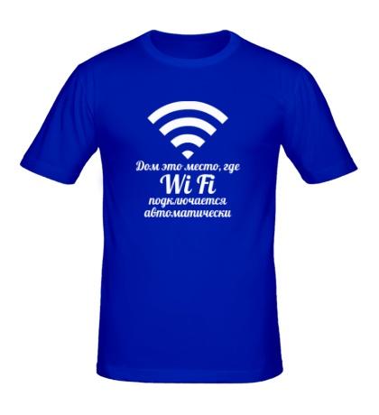 Мужская футболка Дом это место, где Wi Fi подключается автоматически