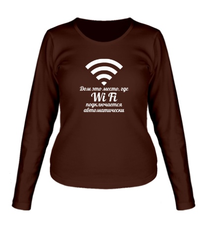 Женский лонгслив Дом это место, где Wi Fi подключается автоматически