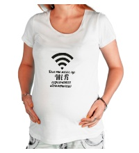 Футболка для беременной Дом это место, где Wi Fi подключается автоматически