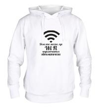 Толстовка с капюшоном Дом это место, где Wi Fi подключается автоматически
