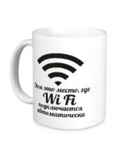 Керамическая кружка Дом это место, где Wi Fi подключается автоматически