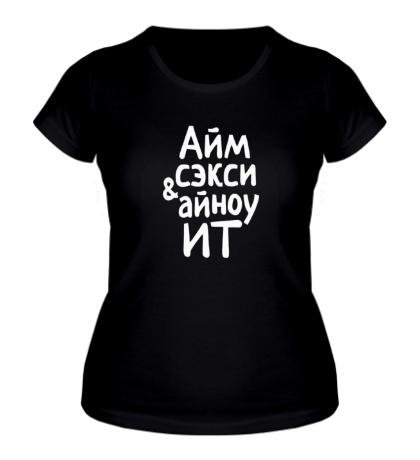 Женская футболка Айм секси энд ай ноу ит