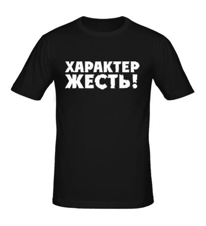 Мужская футболка Характер жесть