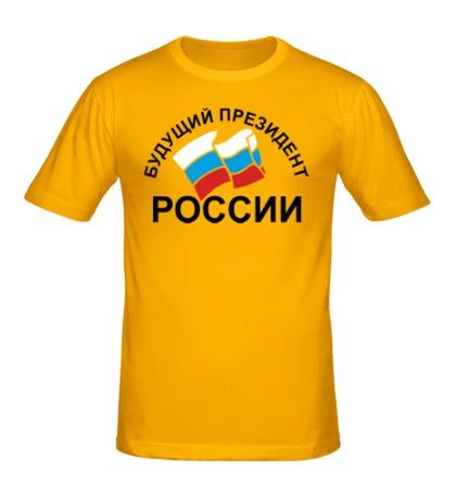 Мужская футболка Будущий президент России