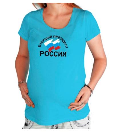 Футболка для беременной Будущий президент России
