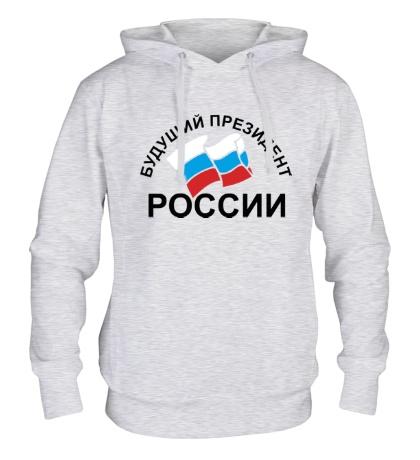 Толстовка с капюшоном Будущий президент России