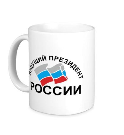 Керамическая кружка Будущий президент России