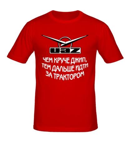 Мужская футболка УАЗ круче, чем джип