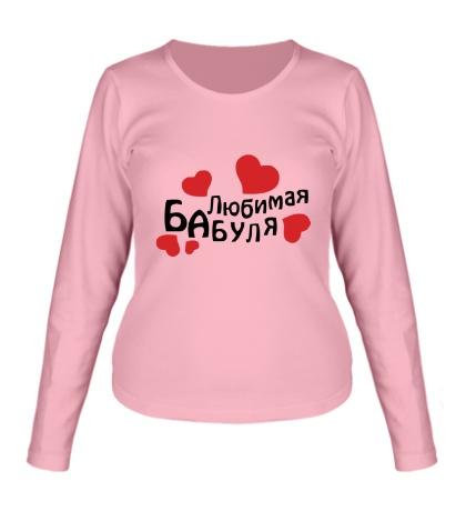 Женский лонгслив Любимая бабуля