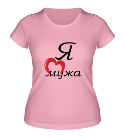 Женская футболка Я люблю мужа
