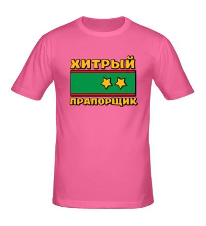 Мужская футболка Хитрый прапорщик