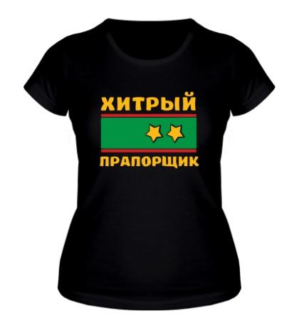 Женская футболка Хитрый прапорщик