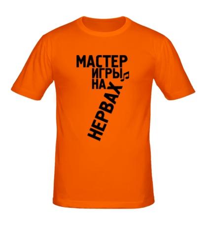 Мужская футболка Мастер игры на нервах