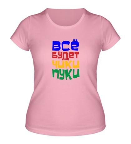 Женская футболка Всё будет чики пуки