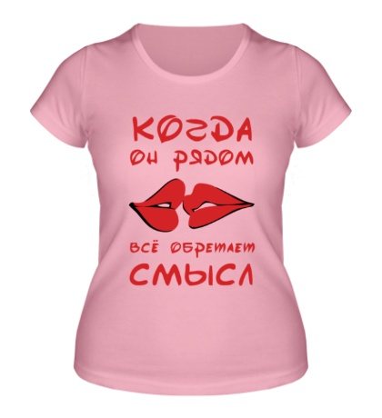Женская футболка Когда он рядом