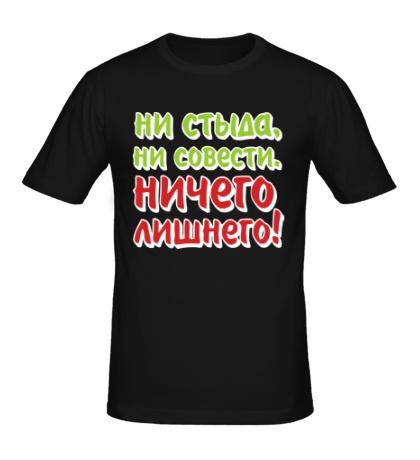 Мужская футболка Ни стыда ни совести, ничего лишнего