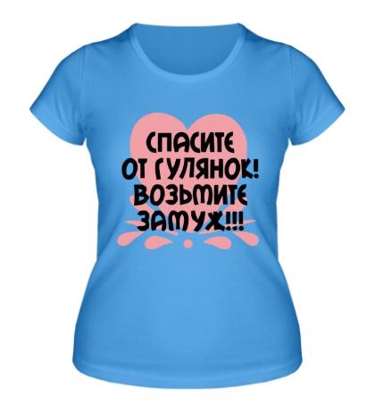 Женская футболка Спасите от гулянок