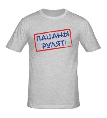 Мужская футболка Пацаны рулят