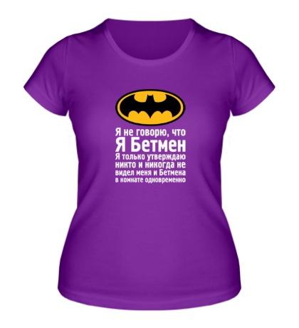 Женская футболка Я не Бэтмен