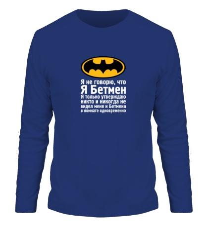 Мужской лонгслив Я не Бэтмен