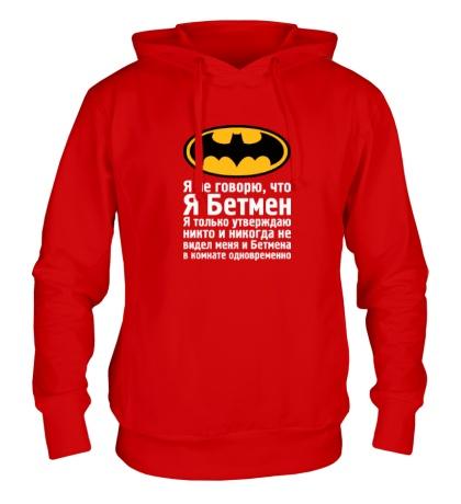 Толстовка с капюшоном Я не Бэтмен