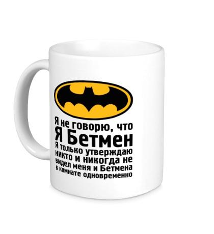 Керамическая кружка Я не Бэтмен