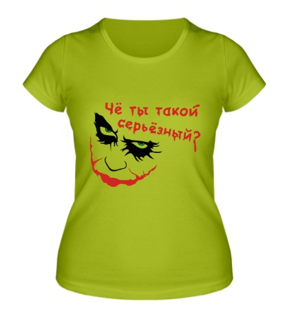 Женская футболка Чего такой серьезный?