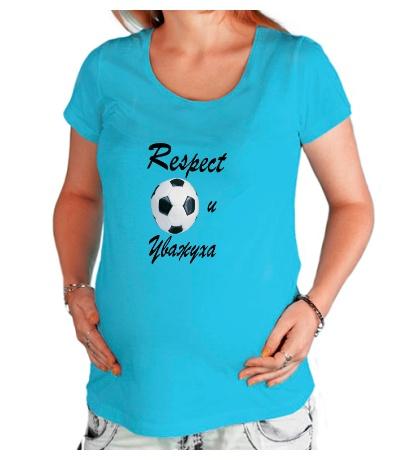 Футболка для беременной Уважуха футболу