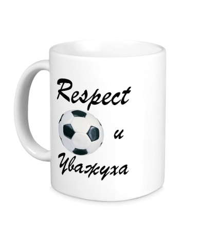 Керамическая кружка Уважуха футболу