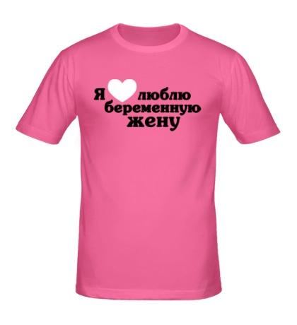 Мужская футболка Люблю беременную жену