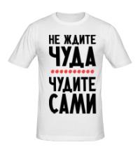 Мужская футболка Чудите сами