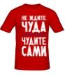 Мужская футболка «Чудите сами» - Фото 1