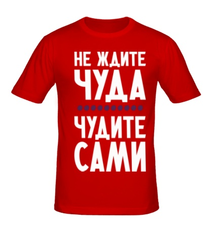 Мужская футболка «Чудите сами»