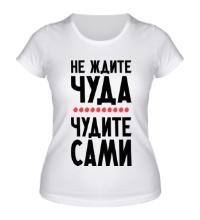 Женская футболка Чудите сами