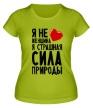 Женская футболка «Страшная сила природы» - Фото 1