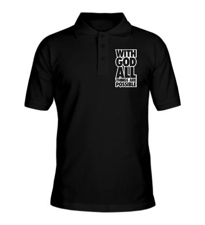 Рубашка поло With God All