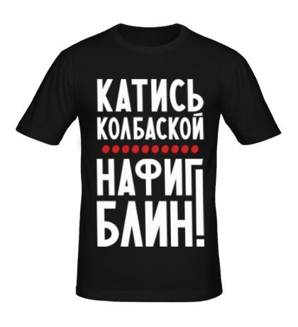 Мужская футболка Катись колбаской