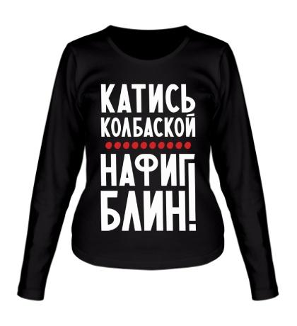 Женский лонгслив Катись колбаской