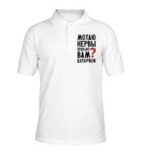 Рубашка поло Мотаю нервы
