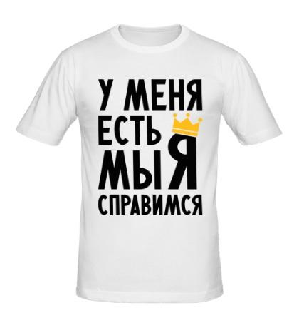 Мужская футболка Мы справимся