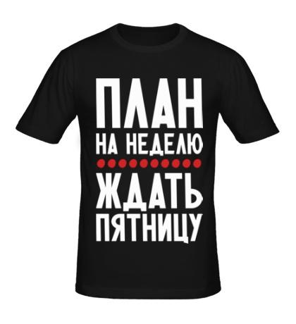 Мужская футболка План на неделю