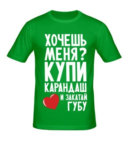Мужская футболка Хочешь меня