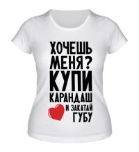 Женская футболка Хочешь меня