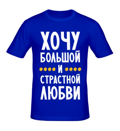 Мужская футболка Хочу любви